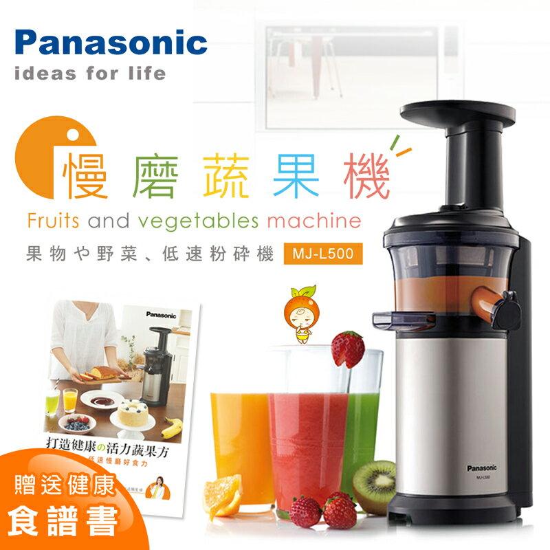 【Panasonic國際牌】慢磨蔬果機(MJ-L500)