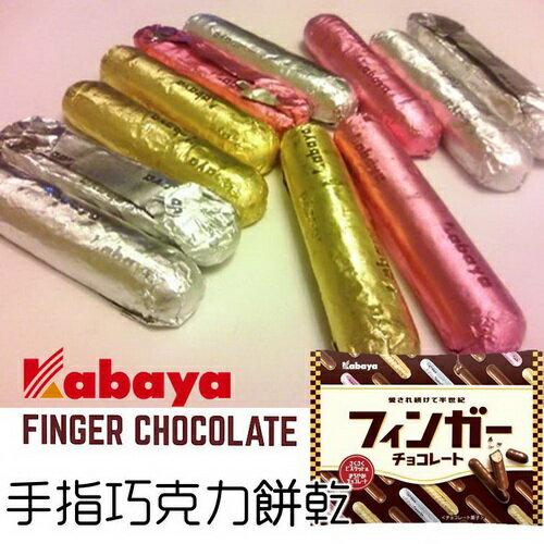 【kabaya卡巴】金手指牛奶巧克力餅乾 109g Finger Chocolate フィンガーチョコレート 日本進口零食 3.18-4 / 7店休 暫停出貨 0