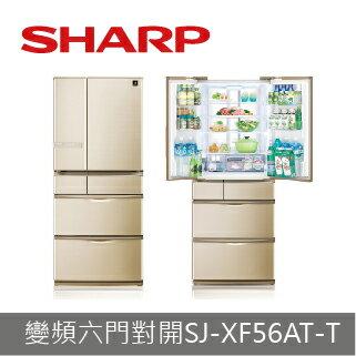 【SHARP】日本原裝 獨創無中柱式六門 玫瑰金SJ-XF56AT-T