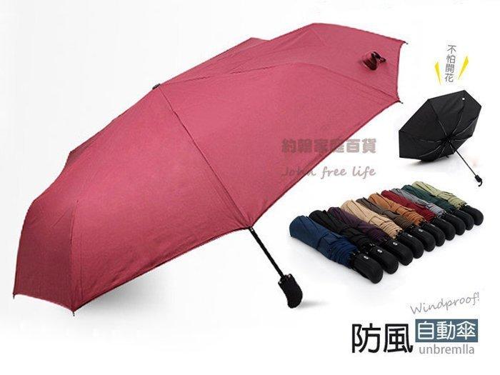 約翰家庭百貨》【YX140】素面單色全自動傘 防風傘 折傘 雨傘 防爆傘 不怕開花 超強防風防雨 一鍵開收