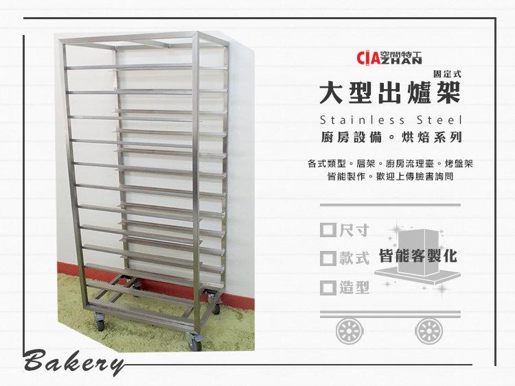廚房器具 白鐵麵包冷卻架 耐高溫 不鏽鋼烤盤架 固定式大型出爐架(53.3x73.2x172cm、#18層)♞空間特工♞ - 限時優惠好康折扣