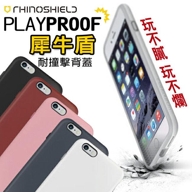 犀牛盾背蓋 iPhone 6 / 6S 4.7吋防摔素面手機殼 PLAYPROOF 耐撞擊背蓋殼 保護殼