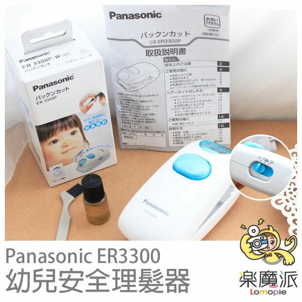 『樂魔派』日本原裝進口 Panasonic 松下國際牌 ER3300 嬰兒幼兒安全理髮器 簡易操作 安全百分百 日本熱銷 代購必買 $990