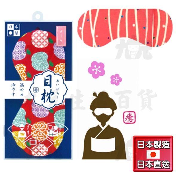 【九元生活百貨】日本製香氛冰溫眼枕櫻花香目枕舒壓冰溫眼罩日本直送