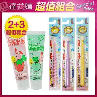 [超值組合]日本GC兒童牙膏40gx2條 (草莓/蘋果/橘子)+日本STB 蒲公英360度牙刷x3支/兒童 加贈日製L8020漱口水EC34023
