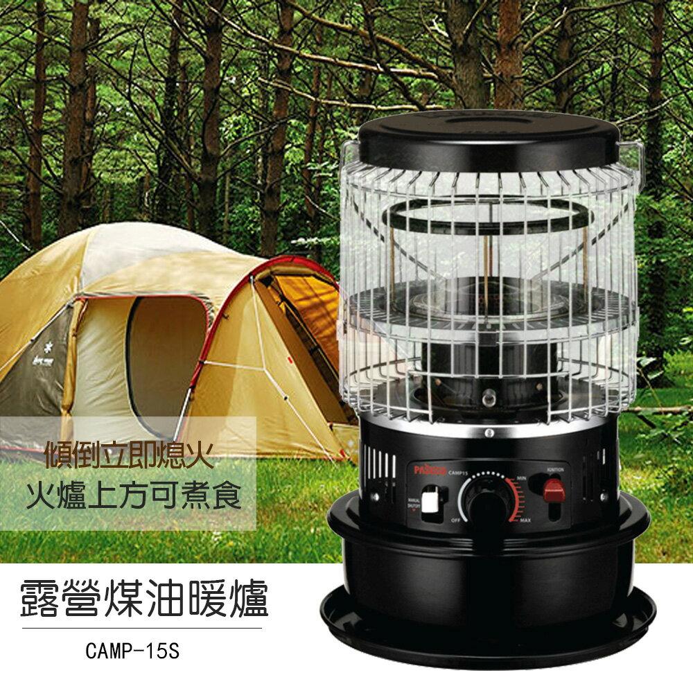 【韓國Kerona】露營煤油暖爐/頂端可煮食/長效15小時CAMP-15S(送手動加油槍)