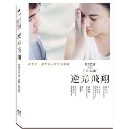 逆光飛翔DVD張榕容李烈