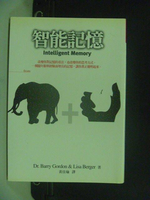 【書寶二手書T2/心理_JIS】智能記憶_黃佳瑜, 貝瑞‧戈登