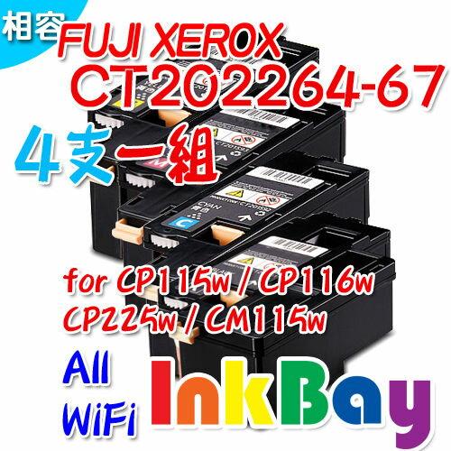 富士全錄FUJI XEROX CM225W CT202264黑/CT202265藍/CT202266紅/CT202267黃 相容碳粉匣(四支一組),適用CP115W/CP116W/CP225W/CM1..
