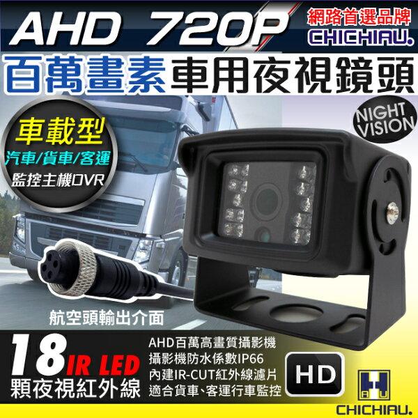 奇巧數位科技有限公司:【CHICHIAU】AHD720P數位百萬畫素車載防水型車用紅外線夜視攝影機2.8mm