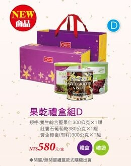 康健生機 有機園 人氣果乾禮盒 6盒組(養生綜合堅果仁+紅寶石葡萄乾+黃金椰棗)