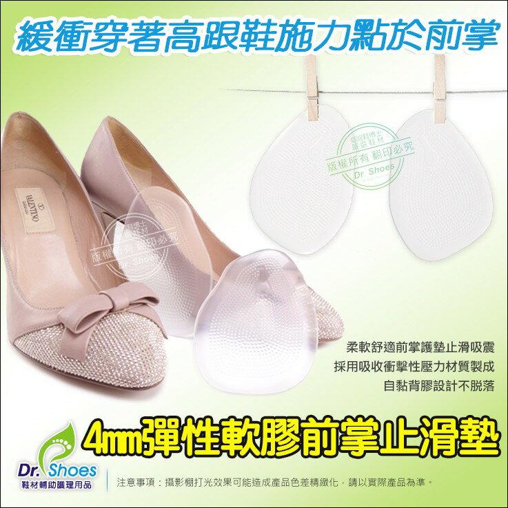 4mm彈性軟矽膠前掌防滑墊 腳掌緩衝 增加鞋內彈性 高跟鞋魚口鞋楔型鞋減碼大半號 LaoMeDea