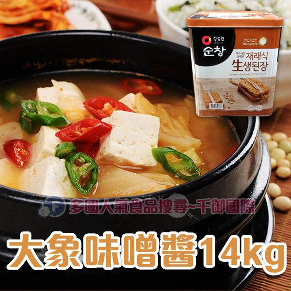 韓國大象味噌醬 14公斤桶裝 (韓式味噌-大醬湯) [KO8801052747033]千御國際