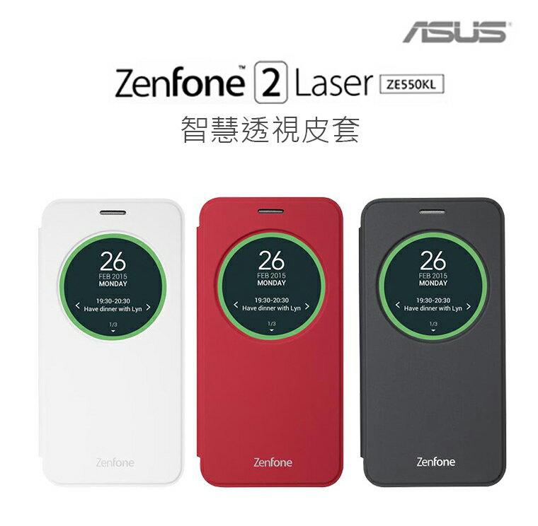【ASUS原廠】ASUS ZenFone 2 Laser 5.5吋 智慧透視皮套 (ZE550KL適用) 智慧透視皮套