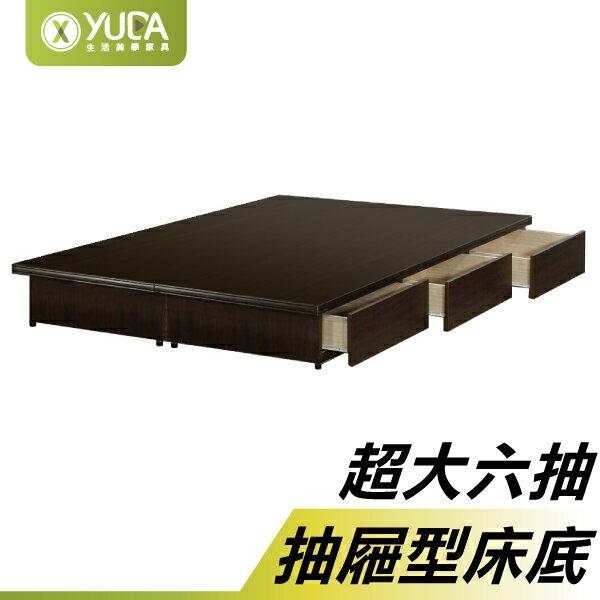 床底【YUDA】大6抽屜床底 (木心板製全六分全封底) 堅固耐用 3.5尺單人/5尺雙人/6尺雙人加大 床底/床架/床檯