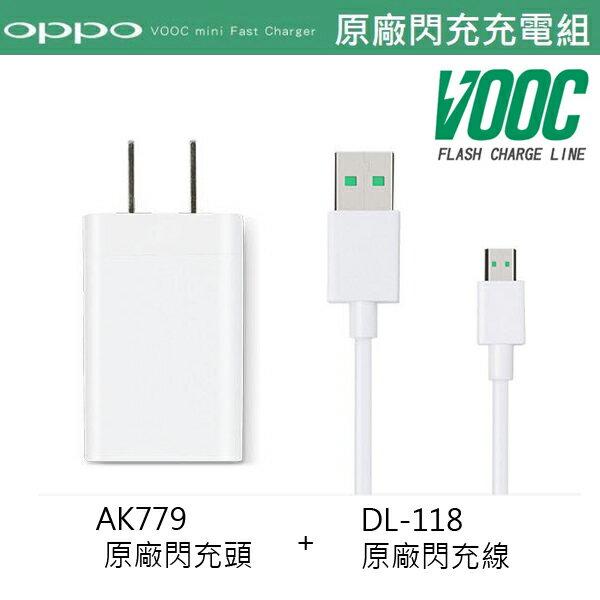 【 PCBOX】 OPPO AK779 VOOC Mini 旅充頭 + DL118 閃充線 5V/4A 快充組 適用: R9 R9+ R5 R7 R7s R7Plus N3