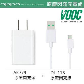 【 PCBOX】原廠 OPPO AK779 VOOC Mini 旅充頭 + DL118 閃充線 5V/4A 快充組 適用: R9 R9+ R5 R7 R7s R7Plus N3