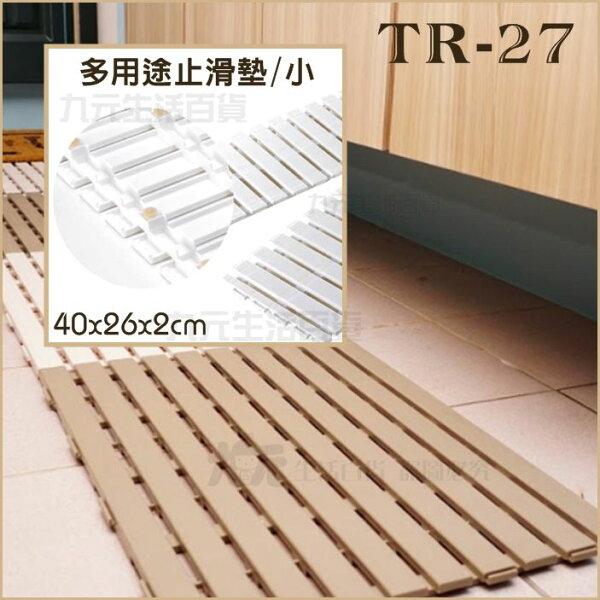 【九元生活百貨】TR-27多用途止滑墊小2入止滑拼板防滑墊台灣製