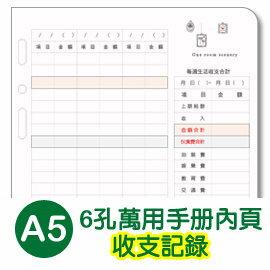 珠友 BC-82505 A5/25K 6孔萬用手冊內頁/收支記錄(80磅)20張(適用6孔夾)