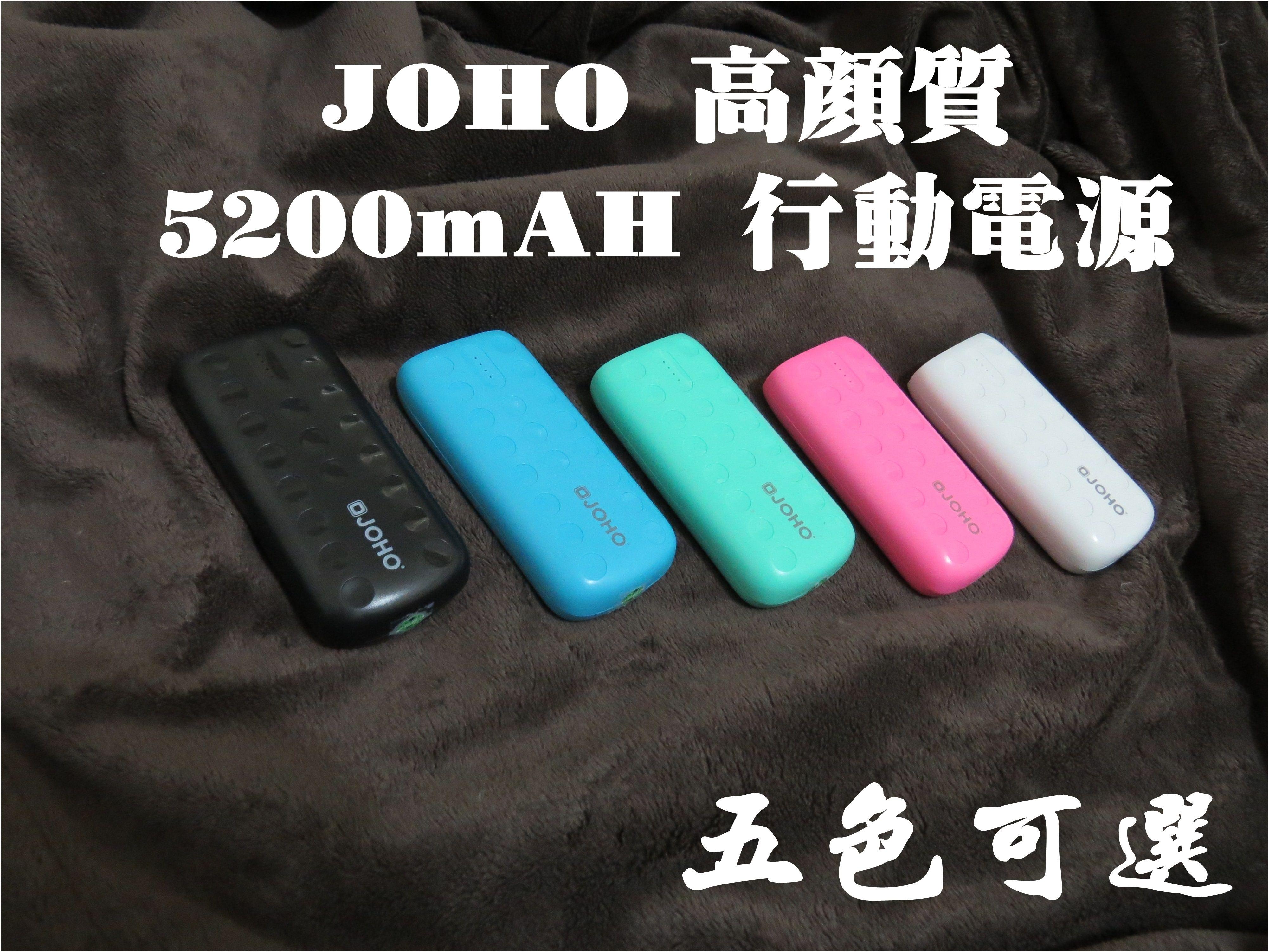 【迪特軍3C】JOHO 5200 mAH 行動電源 移動電源