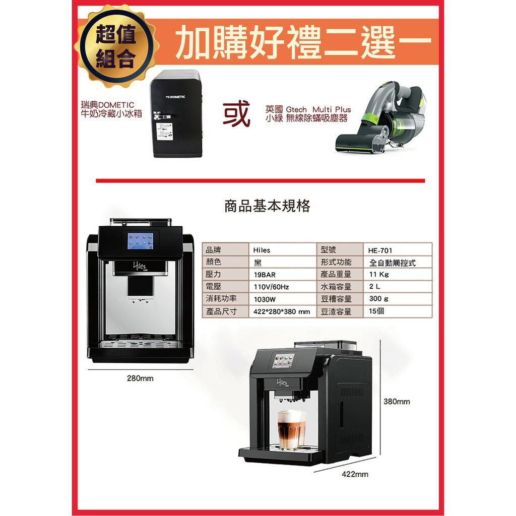 送咖啡豆【義大利Hiles全自動咖啡機】義式咖啡機 咖啡壺 磨豆機 咖啡杯 研磨咖啡機 美式咖啡機【AB244】 9