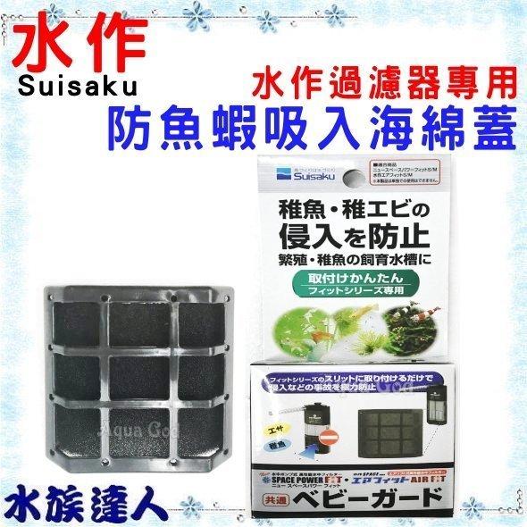 【水族 】【替換棉】 SUISAKU水作《水作過濾器 防魚蝦吸入海綿蓋 1入 F-4712》水中過濾器 檔板