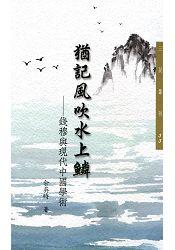 猶記風吹水上鱗:錢穆與 中國學術^(二版^)