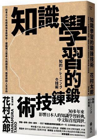 知識學習的鍛鍊技術:日本30年經典完全自學版!建構獨立思考力與創造力,奠定你的人生志向 | 拾書所
