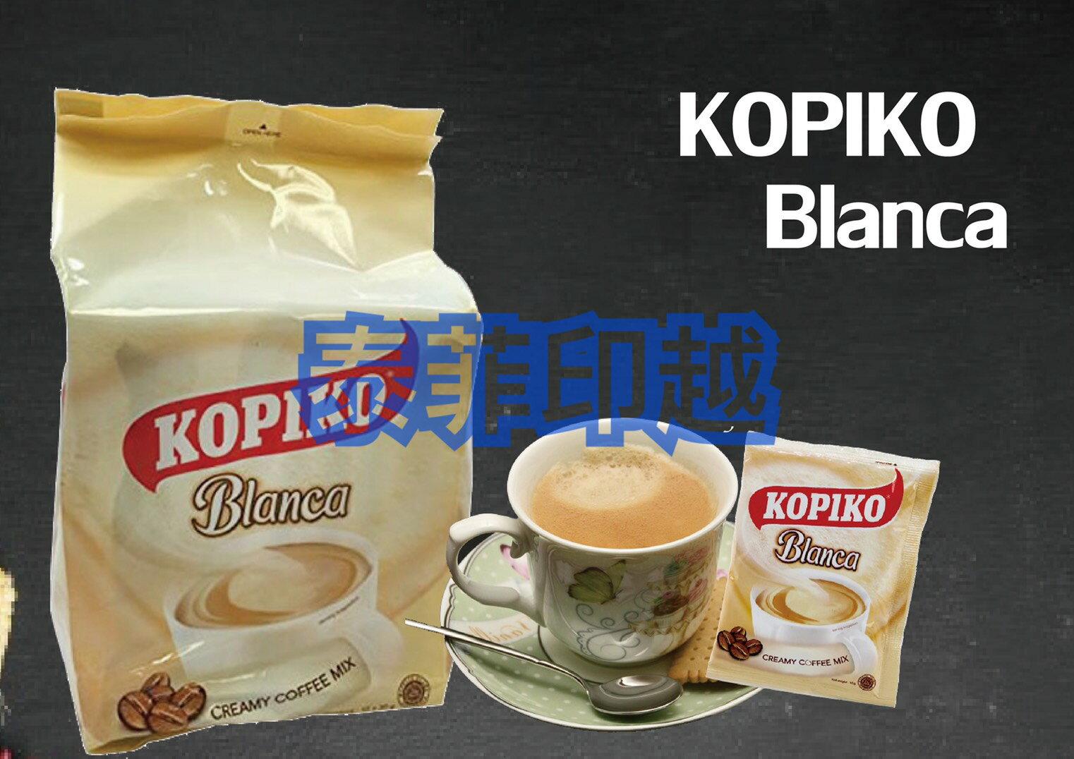 { 泰菲印越 }  印尼 KOPIKO  BLANCA COFFEE 三合一即溶白咖啡 10入 0