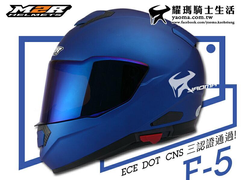 『送贈品』M2R全罩帽| F-5 消光復古藍 素色 【內置墨鏡】 安全帽 F5 『耀瑪騎士生活機車部品』