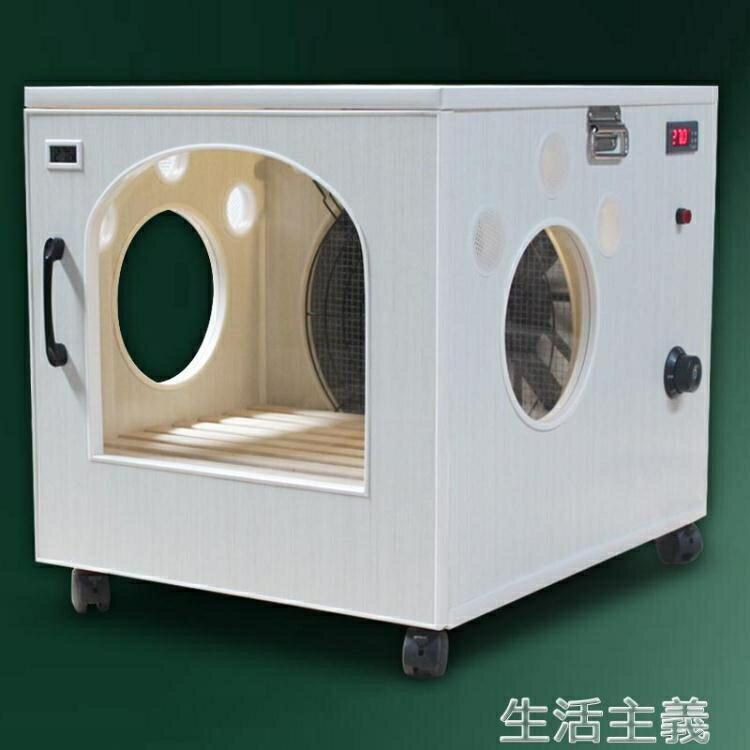 寵物烘乾機 全自動寵物烘干箱吹毛機家用烘毛吹水機小型貓泰迪狗靜音吹風洗澡 MKS
