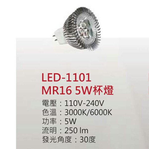 LED杯燈 5W 6W MR16