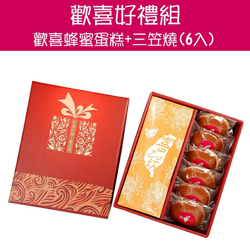 【歡喜好禮】【團購夯伴手禮】蜂蜜蛋糕+三笠燒(6入)禮盒