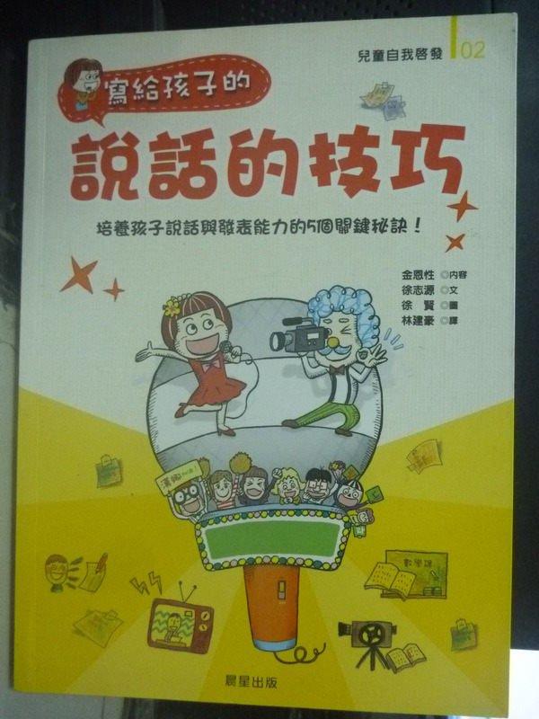 【書寶二手書T7/親子_WGX】寫給孩子的說話技巧_金恩性、徐志源、徐賢