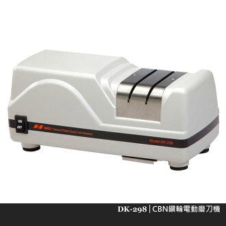 Nirey耐銳》CBN鑽石輪電動磨刀機/磨刀器(一次磨兩邊) DK-298 (1台) 磨得利磨刀達人磨刀器 可磨陶瓷刀 台灣製造