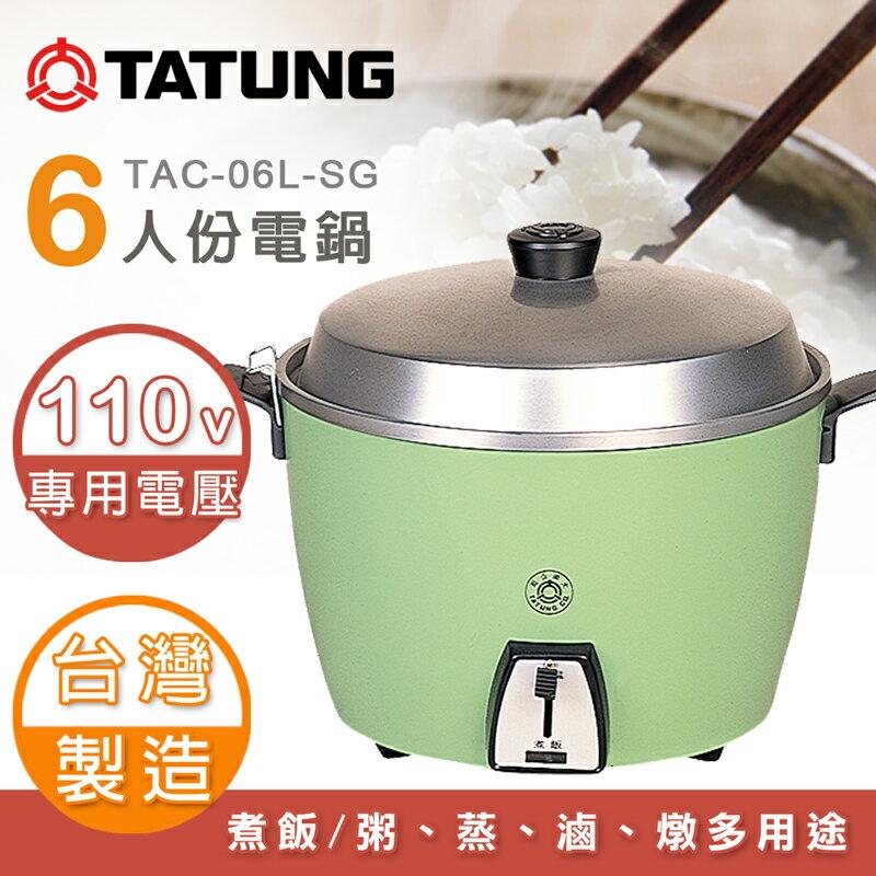 【TATUNG大同】6人份電鍋-翠綠 TAC-06L-SG★贈檸檬酸電鍋清潔劑