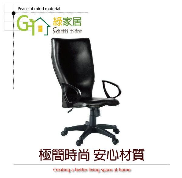 【綠家居】梅可時尚皮革高背辦公椅(可後仰+氣壓升降+二色可選)