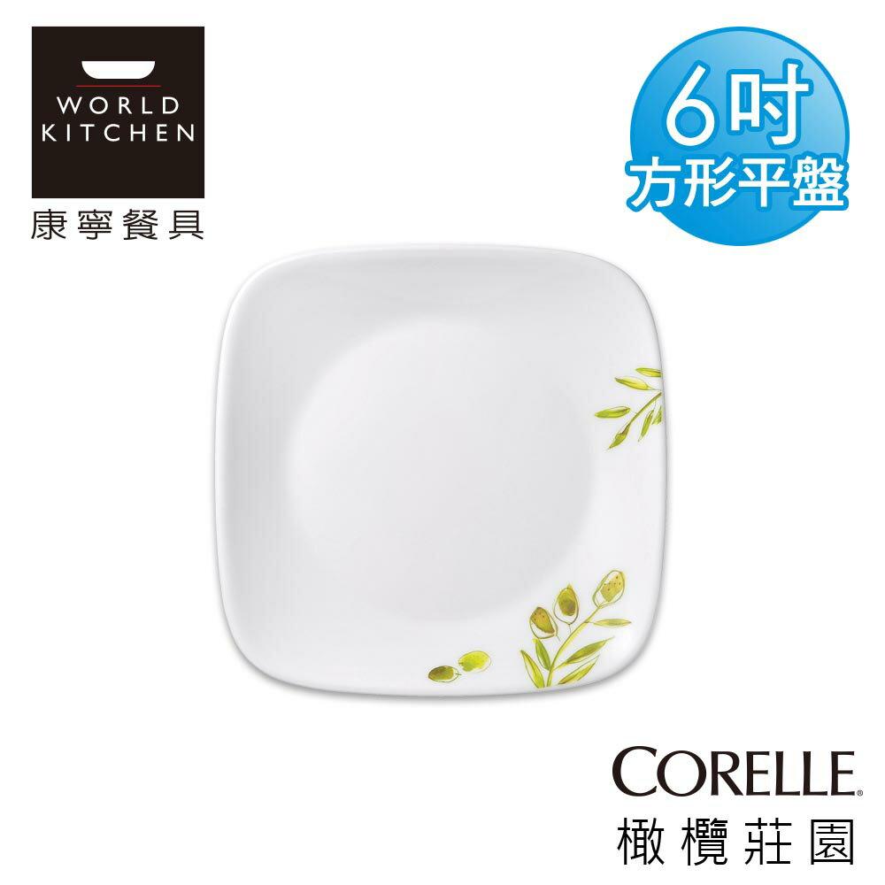 【美國康寧 CORELLE】橄欖莊園方型麵包奶油盤(早餐.點心盤)
