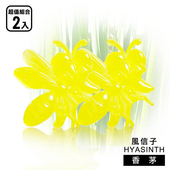 【風信子HYASINTH】專利(小)香茅驅蚊貼/芳香貼系列(香味 香茅) 超值2入裝
