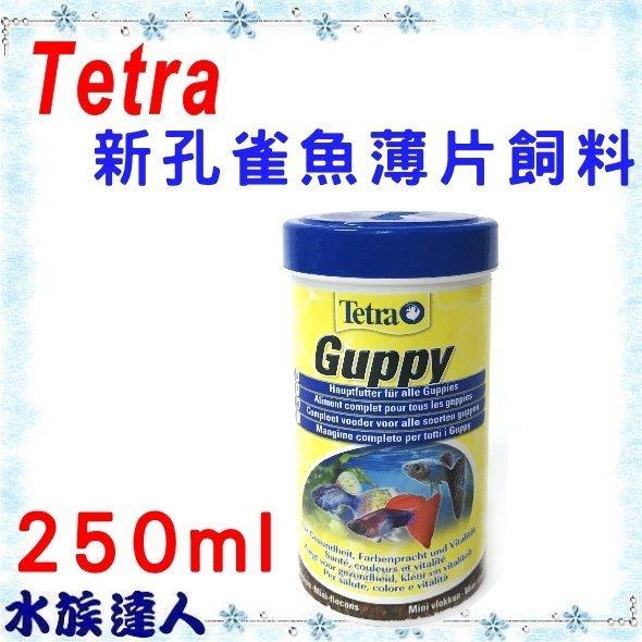 【水族達人】德彩Tetra《Guppy新孔雀魚薄片飼料 250ml T677》健康.營養.美味!