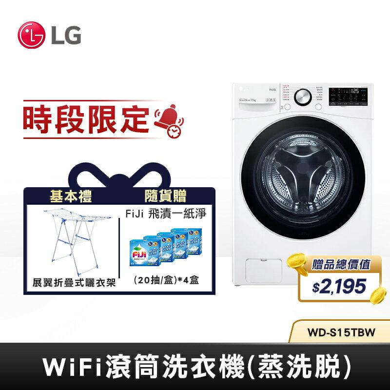 【2大豪禮加碼送】LG樂金 WD-S15TBW 15公斤 白色 蒸洗脫 滾筒洗衣機 時段限定