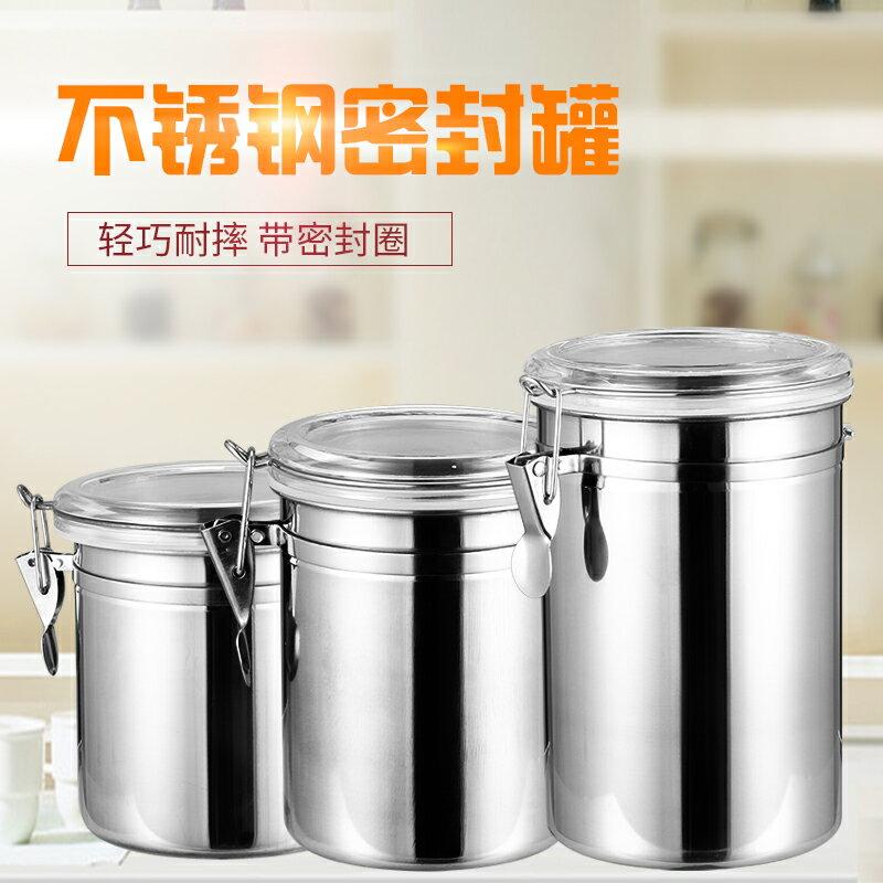不銹鋼密封罐 咖啡罐糖果罐 奶粉茶葉罐 乾果罐 粉末罐 ♠極有家♠
