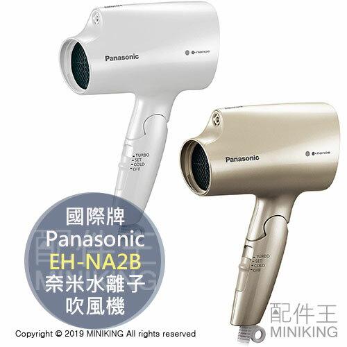 日本代購 空運 2019新款 Panasonic 國際牌 EH-NA2B 奈米水離子 吹風機 輕量 速乾 冷熱風