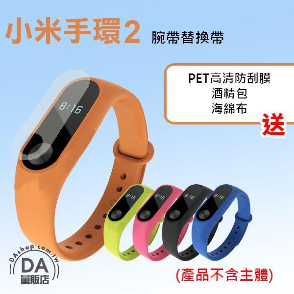 《DA量販店》送保護貼 小米手環2 替換帶 腕帶 智慧 手環 不含主體 橘色(V50-1752)