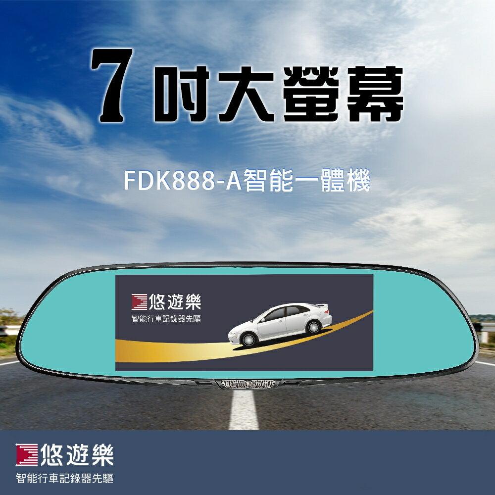 悠遊樂~FDK888行車紀錄器 Android 7吋大螢幕 加贈32G記憶卡
