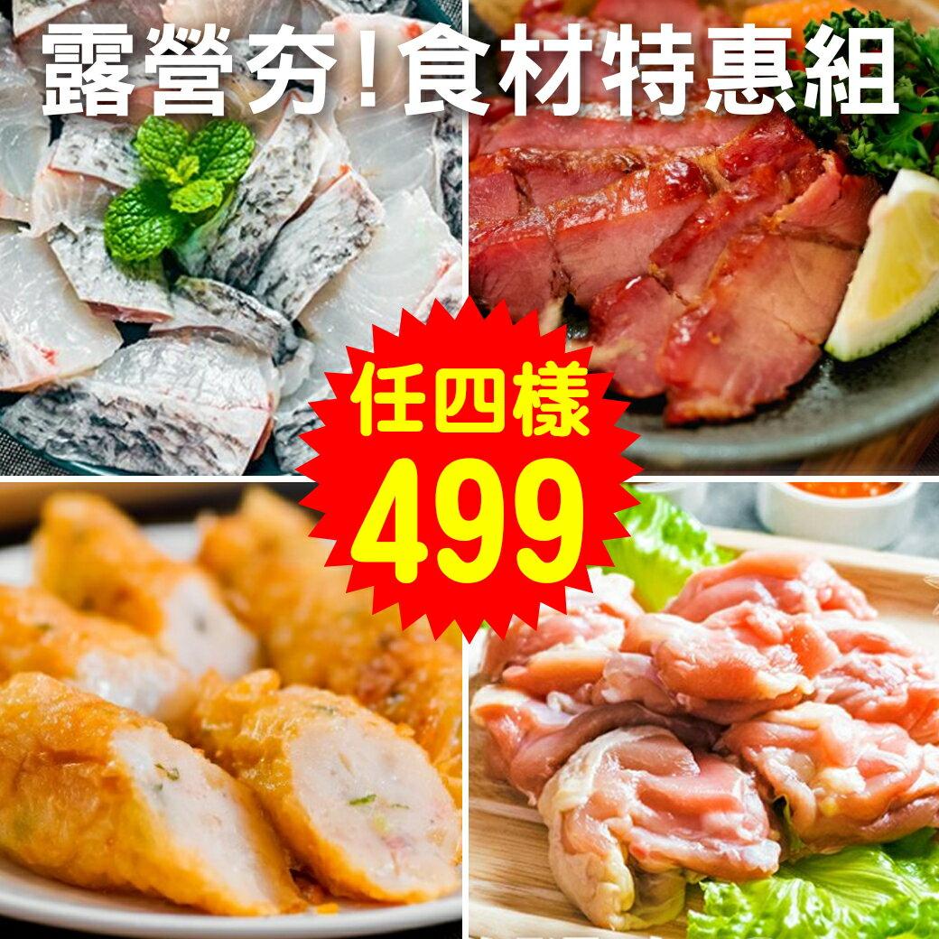 【免運】極好食❄露營夯!!懶人料理任選4樣原價788↘↘只要$499免運!! 0