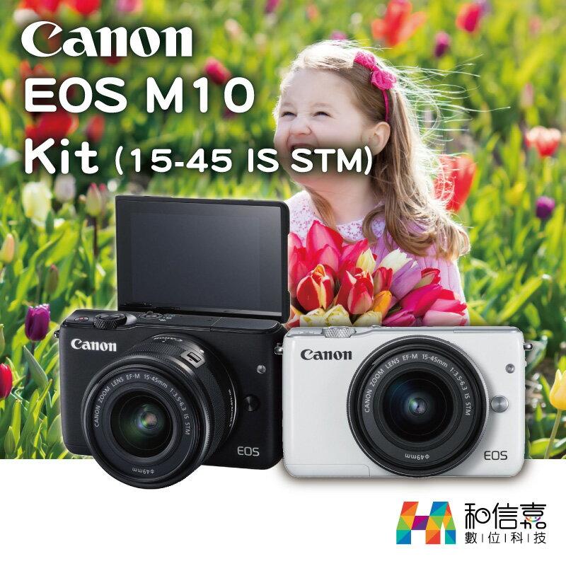 【和信嘉】Canon EOS M10 Kit (EF-M 15-45mm STM) 單鏡組 台灣彩虹先進公司貨 原廠保固一年