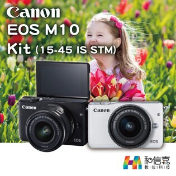 【和信嘉】CanonEOSM10Kit(EF-M15-45mmSTM)單鏡組台灣彩虹先進公司貨原廠保固一年