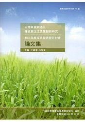 因應氣候變遷及糧食安全之農業創新研究-成果發表暨研討會論文集‧ 103年度