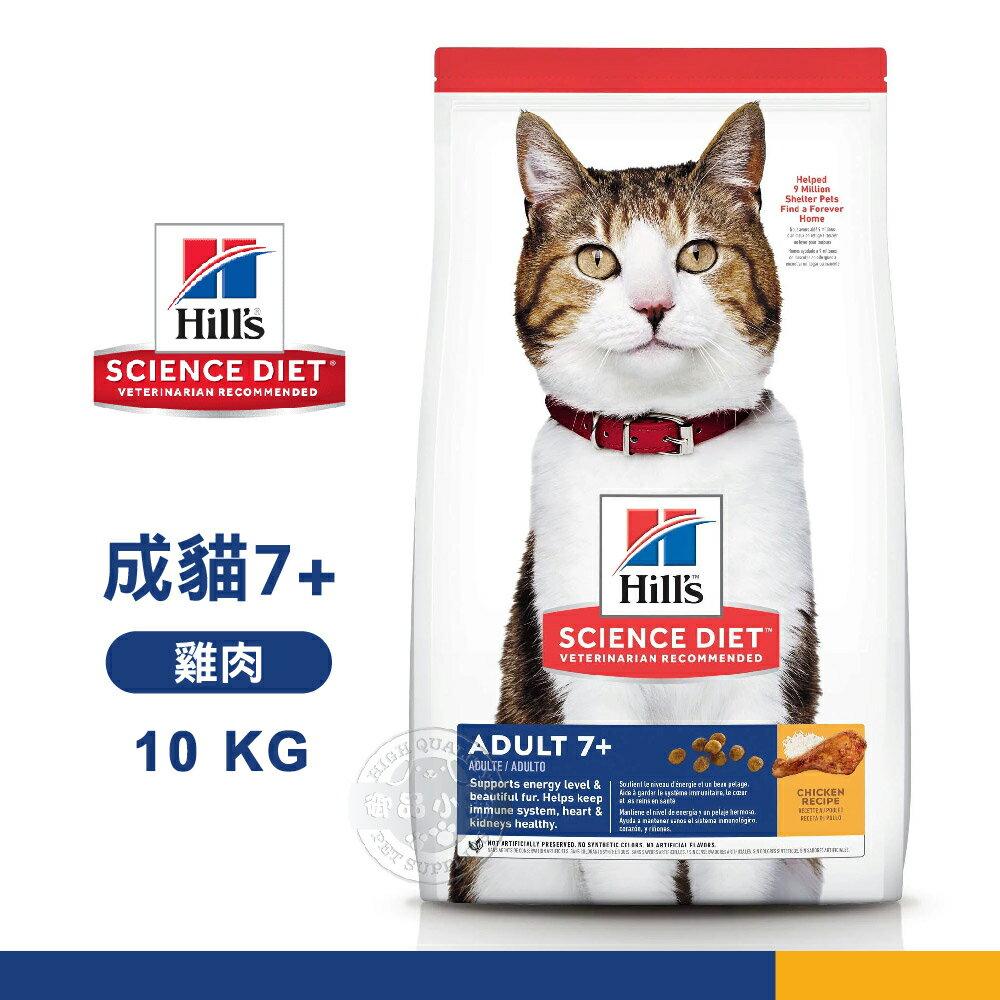御品行銷小舖 [送贈品] Hills 希爾思 10311HG 成貓7歲以上  雞肉特調 10KG 寵物 貓飼料